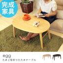 たまご型折りたたみテーブル egg ( 折り畳み式 センターテーブル リビングテーブル ローテーブル コーヒーテーブル テーブル 机 つくえ table 木製 ...