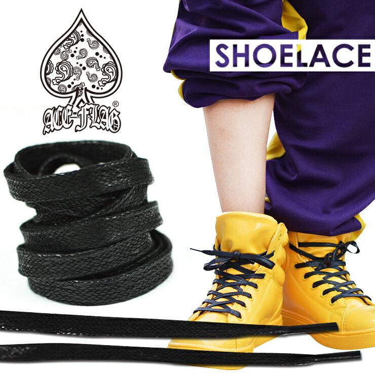 ACE-FLAG【AF-FW-KH-009】【コーティングヒラ紐】シューレース お手持ちの靴の印象をガラリと変える魔法の靴ひも 靴紐 くつひも 単色 シンプル 黒 エースフラッグ 黒にツヤ仕上げ 超大人のコーティング加工靴ひも(^_-)-02P03Dec16 ギフト