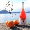愛媛県 産 100% ブラッドオレンジ ジュース 720ml×1本 水も入ってない 無添加 島みかん オレンジ 柑橘 土産 お取り寄せ 贈り物 送料無料 ギフト 果汁100 フルーツ プレゼント お歳暮 お中元 内祝い 高級 ストレート 国産