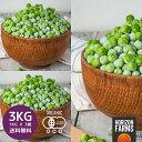 冷凍 有機 JAS オーガニック グリーンピース 1kg x 3 合計3kg 無添加 ヨーロッパ産(オランダ及びベルギー) 砂糖不使用 無糖 冷凍野菜 業務用