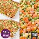 ショッピング野菜 冷凍 有機 JAS オーガニック 野菜ミックス 1kg x 3 合計3kg ベルギー産 冷凍野菜 無糖 無添加 砂糖不使用 業務用