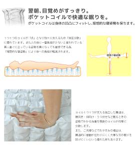 体圧分散に優れる人気のポケットコイル