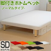 【日本製/3年保証】ベッド セミダブル 脚付きボトムベッド(ノーマルタイプ)/★(国産 すのこ シンプル おしゃれ 脚付ベッド ローベッド ベッドフレーム セミダブル ベッド ベット下 収納)