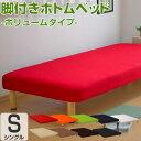 ベッド シングル フレーム 脚付きボトムベッド「ボリュームタイプ」(幅97cm)【日本製 3年保証】 ...