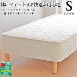 ベッド シングル 脚付きマットレスベッド 6.5インチポケットコイル「抗菌綿入りヘリンボーン生地」(幅97cm)【日本製 3年保証】