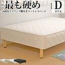 脚付きマットレス ベッド ダブル 硬め 高密度スプリング (幅140cm 本体厚み約25cm) 日