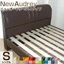 ベッドフレーム シングル すのこ仕様 ハイタイプ 「NEWオードリー」ソフトレザーベッド(幅101cm)ベッド フレームのみ【日本製】 合成皮革 ベッド ソファ代わりにも
