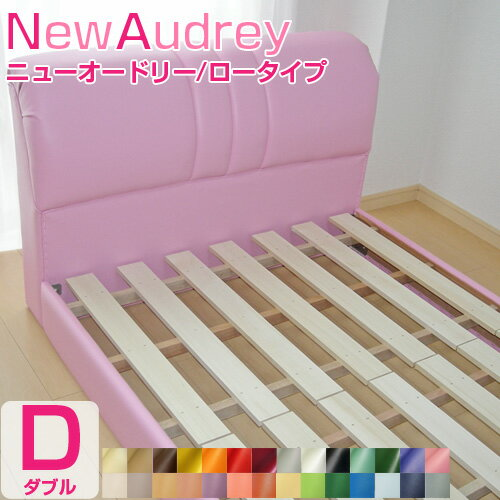 ベッド ダブル フレーム すのこ仕様 ロータイプ 「NEWオードリー」ソフトレザーベッド(…...:hotake:10002660