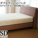 ベッド セミダブル ダブルクッションベッド 「HOTAKEプレミアム」 ヘッドボード付き ポケットコイルマットレス(幅120cm)【日本製 完全受注生産 3年保証】