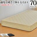 マットレス スモールシングル70cm 低反発入り(両面追加) ボンネルコイル(幅70cm) 日本製 ベッド用マットレス ベッドマットレス