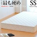 マットレス セミシングル 低反発入り(両面追加) 高密度スプリング(幅85cm) 日本製 ベッド用マットレス ベッドマット