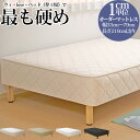 オーダーメイド ベッド 脚付きマットレス 硬め 高密度スプリング 幅33〜79cm 長さ207c
