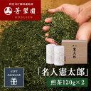名人憲太郎 煎茶120g×2 お年賀 お歳暮 お祝い 手土産 芳翠園 HOSUIEN 一番茶 水出しOK