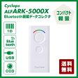 【送料無料】Bluetooth搭載 データコレクター Cyclops ALFARK-5000X バーコードリーダー 液晶画面バーコード読み取り 小型 軽量 ALF アルフ