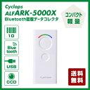 【送料無料】Bluetooth搭載 バーコードデータコレクター Cyclops ALFARK-5000X バーコードリーダー 液晶画面バーコード読み取り 小型 軽量 ALF アルフ