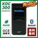 【特価セール】【在庫限り】【送料無料】KDC300 データコレクター 二次元バーコードリーダー  QRコード, OCRフォント, 郵便コード, USB接続, ディスプレイ付き, 超小型・軽量