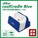 【送料無料】OPN-2002用充電クレードル ブルー USBハブ機能搭載 ダイバークールクレイドル  通信 Bluetooth バーコード データコレクター