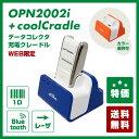 【送料無料】【WEB特価】バーコードデータコレクター OPN-2002i + 充電クレードルセット(diBar coolCradle)  Bluetooth搭載バーコードリーダー + USBハブ機能クレードル OPTO