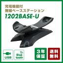 【3年保証・送料/手数料無料】充電無線ベースステーション 1202BASE-U  Bluetooth USB接続 Voyager 1202 バーコードレーザースキャナ用