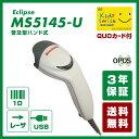 《500円分 QUOカードキャンペーンA》【3年保証・送料無料】バーコードリーダー MS5145-U Eclipse  シングルハンドレーザスキャナー USB接続