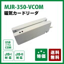 【ポイント10倍】【送料無料】磁気カードリーダー [ホワイト・USBバーチャルCOM接続] JIS1、JIS2両面読取対応 / MJR-350-VCOM デュアルヘッド