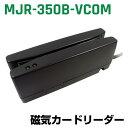 磁気カードリーダー ブラック USBバーチャルCOM接続 1年保証 JIS1 JIS2両面読取対応 MJR-350B-VCOM