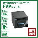 レシートプリンター FVP10 【1年保証】音声機能付 パラレル接続(IEEE1284) グレー スター精密