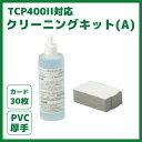 プリンタークリーニングキット(A)(リライトカードリーダーTCP400対応)【TCP-CLN-KITA-PVC】
