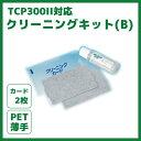 プリンタークリーニングキット(B)(リライトカードリーダ TCP300II対応)【TCP-CLN-KITB-PET】