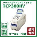 リライトカードリーダー/ライター TCP300II-VD 1トラック品