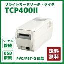 【送料無料】リライトカードリーダー/ライター TCP400ZUN-JP (USB/RS232C接続)