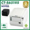 サーマルレシートプリンター (USB接続 / ペーパー前出し) 感熱式プリンター CT-S651シリーズ <シチズン システムズ> 用紙幅:3インチ(80mm対応) POSレジ