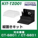 CT-S801、CT-S601用 縦置きキット(カバー付き) <シチズン・システムズ> KIT-TZ001 プリンター オプション PPA00040S-00