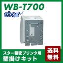 壁掛けキット (TSP700Ⅱシリーズ用) スター精密 WB-T700