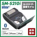 【送料無料】POSレジソフト対応 モバイルプリンター SM-S210i (SM-S214i2-DB40-JP:磁気カードリーダー装備モデル) Bluetooth搭載 RS232C接続 MFi取得  レシート印刷(用紙幅58mm)Square, Coiney, 楽天SMART PAY, AirREGI, スマレジ