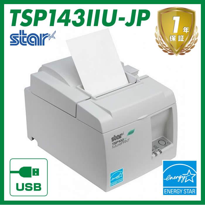 【送料無料】サーマルエコプリンター スター精密 TSP143 II U-JP TSP100ECOシリーズ (USB接続 / ホワイト) レシートプリンター KIOSK TSP100futurePRNT ランニングコストを削減したECOモデル
