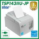 【送料無料】サーマルエコプリンター スター精密 TSP143 II U-JP TSP100ECOシリーズ (USB接続 / ホワイト) レシートプリンター KIOSK TSP100futurePRNT