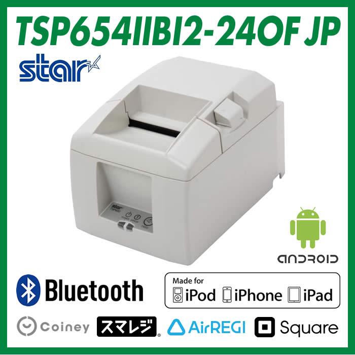 【送料無料】POSレジアプリ対応 ローコスト レシートプリンター TSP650IIシリーズ <スター精密> 【Square(スクウェア)、Coiney(コイニー)、スマレジ、Airレジ対応】 Bluetooth接続 ホワイト TSP654IIBI2-24OF JP(ACアダプター別売り) レシート・KIOSK・キッチン・バーコードラベルプリンター