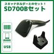 ミドルレンジバーコードリーダー SD700 ホルダーセット(USB接続)