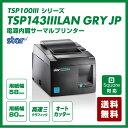 【送料無料】スター精密 レシートプリンター TSP143LAN GRY JP グレー 感熱レシート サーマルプリンター TSP100シリーズ レジアプリ Square(スクウェア)対応 Ethernet接続