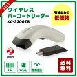 【送料無料】ワイヤレスバーコードリーダー KC-3200ZB (専用ドングル・充電用USBケーブル付) 無線通信 ZigBee 特価 セール