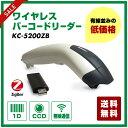ショッピング 【ポイント10倍】【送料無料】ワイヤレス バーコードリーダー KC-5200ZB(専用通信ドングル付)無線通信 ZigBee 特価 セール