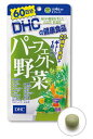 DHC パーフェクト野菜 60日分