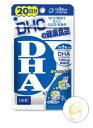 青魚に含まれるDHAは記憶や集中力、気にある生活習慣に役立つだけでなく、心を安定させるといったデータも。DHC DHA 20日分【激安 サプリ】