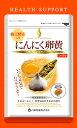 南九州の伝統食 八幡物産こだわりサプリメントやわた にんにく卵黄 納豆酵素入り 60粒 2445-2