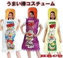 うまい棒コスチューム 全3種(チーズ味・コーンポタージュ味・めんたい味) SAZAC コスプレ パーティー衣装