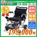 電動車椅子 車椅子 軽量 折り畳み【ケアテックジャパ