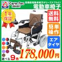 電動車椅子 車椅子 折り畳み【ケアテックジャパン ハピネスムーブ CE20-HSU-12 ブラウン】