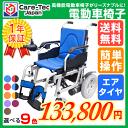 電動車椅子 車椅子 折り畳み【ケアテックジャパン ハピネスムーブ CE20-HSU-12】送料無料