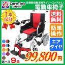 電動車椅子 車椅子 折り畳み【ケアテックジャパン ハピネスムーブS CE21-HSU-12】送料無料